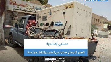 صورة مساعي إخوانية لتفجير الأوضاع عسكريا في الجنوب وإفشال حوار جدة