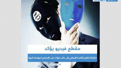 صورة مقطع فيديو يؤكد مشاركة تنظيم القاعدة الإرهابي إلى جانب قوات حزب الإصلاح لمهاجمة شبوة