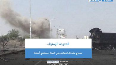 صورة الحديدة اليمنية.. مصرع عشرات الحوثيين في انفجار مستودع أسلحة