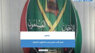 """صورة فصل ألف معلم في مصر بسبب انتمائهم لـ"""" الإخوان"""""""
