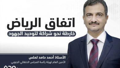 صورة لملس: اتفاق الرياض خارطة نحو شراكة لتوحيد الجهود