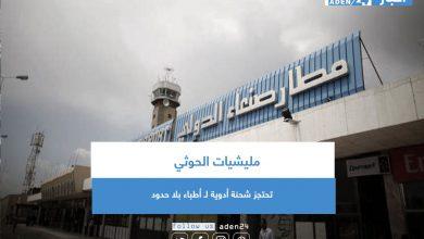 """صورة مليشيات الحوثي تحتجز شحنة أدوية لـ"""" أطباء بلا حدود"""""""