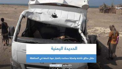 صورة مقتل سائق شاحنه واصابة مساعده بانفجار عبوة ناسفه في الحديدة اليمنية