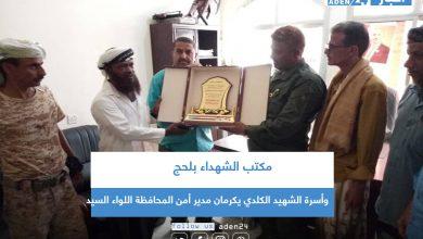 صورة مكتب الشهداء بلحج وأسرة الشهيد الكلدي يكرمان مدير أمن المحافظة اللواء السيد