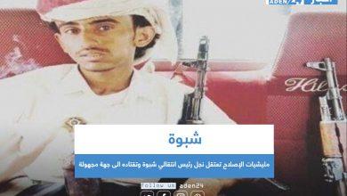 صورة مليشيات الإصلاح تعتقل نجل رئيس انتقالي شبوة وتقتاده الى جهة مجهولة