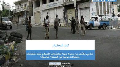 """صورة تعز اليمنية.. إعلامي يكشف عن سجون سرية لمليشيات الإصلاح تنفذ اختطافات واعتقالات يومية في المدينة"""" تفاصيل"""""""