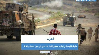 صورة مليشيا الإصلاح تهاجم مواقع اللواء 35 مدرع في جبل صبران بالتربة
