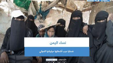 صورة نساء اليمن ضحايا حرب أشعلتها ميليشيا الحوثي