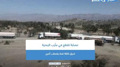 صورة عصابة تقطع في مأرب اليمنية تحرق ناقلة نفط وتعطب أخرى
