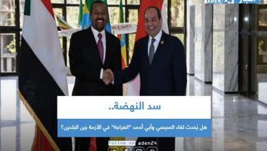 """صورة سد النهضة.. هل يُحدث لقاء السيسي وآبي أحمد """"انفراجة"""" في الأزمة بين البلدين؟"""