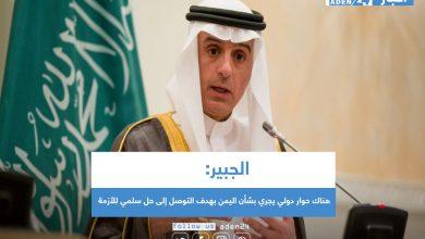 صورة الجبير: هناك حوار دولي يجري بشأن اليمن بهدف التوصل إلى حل سلمي للأزمة