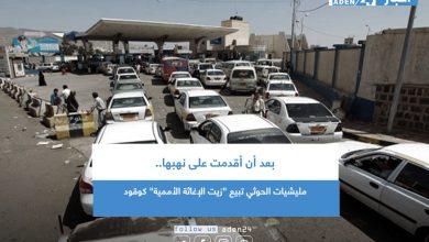 """صورة بعد أن أقدمت على نهبها.. مليشيات الحوثي تبيع """"زيت الإغاثة الأممية"""" كوقود"""