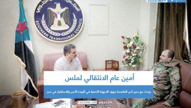 صورة لملس يبحث مع مدير أمن العاصمة جهود الاجهزة الأمنية في تثبيت الأمن والاستقرار في عدن