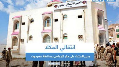 صورة انتقالي المكلا يدين الاعتداء على مقر المجلس بمحافظة حضرموت