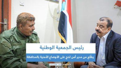 صورة رئيس الجمعية الوطنية يطّلع من مدير أمن لحج على الأوضاع الأمنية بالمحافظة