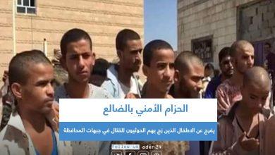 صورة الحزام الأمني بالضالع يفرج عن الاطفال الذين زج بهم الحوثيون للقتال في جبهات المحافظة
