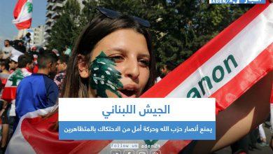 صورة الجيش اللبناني يمنع أنصار حزب الله وحركة أمل من الاحتكاك بالمتظاهرين