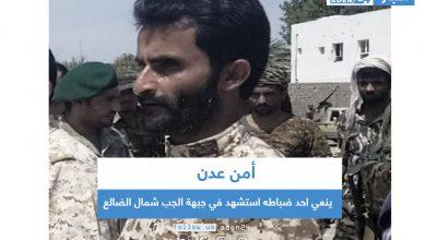 صورة أمن عدن ينعي احد ضباطه استشهد في جبهة الجب شمال الضالع