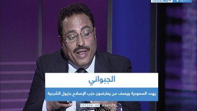 صورة الجبواني يهدد السعودية ويصف من يعارضون حزب الإصلاح بذيول الشرعية