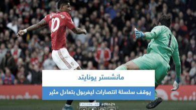 صورة مانشستر يونايتد يوقف سلسلة انتصارات ليفربول بتعادل مثير