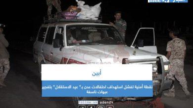"""صورة نقطة أمنية تفشل استهداف احتفالات عدن بـ"""" عيد الاستقلال"""" بتفجير عبوات ناسفة"""