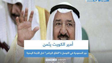 """صورة أمير الكويت يثمن دور السعودية في التوصل لـ""""اتفاق الرياض"""" لحل الأزمة اليمنية"""