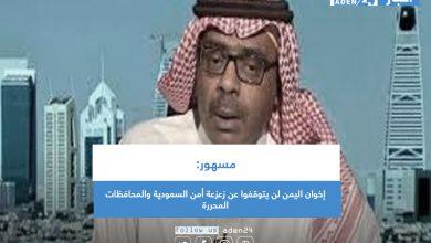 صورة مسهور: إخوان اليمن لن يتوقفوا عن زعزعة أمن السعودية والمحافظات المحررة