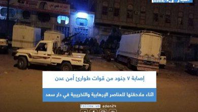 صورة إصابة 7 جنود من قوات طوارئ أمن عدن اثناء ملاحقتها للعناصر الإرهابية والتخريبية في دار سعد