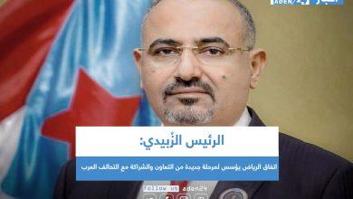 صورة الرئيس الزُبيدي: اتفاق الرياض يؤسس لمرحلة جديدة من التعاون والشراكة مع التحالف العربي