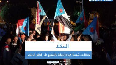 صورة احتفالات شعبية كبيرة في المكلا ابتهاجا بالتوقيع على اتفاق الرياض