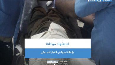 صورة استشهاد مواطنة وإصابة زوجها في انفجار لغم حوثي