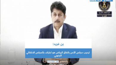 صورة بن فريد: ترحيب مجلس الأمن باتفاق الرياض هو اعتراف بالمجلس الانتقالي الجنوبي