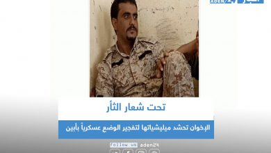 صورة تحت شعار الثأر .. الإخوان تحشد ميليشياتها لتفجير الوضع عسكرياً بأبين