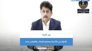 صورة قال إنه يجب الحزم معهم وكشف مخططاتهم.. بن فريد: الإخوان في الشرعية يصنعون الإرهاب والفوضى بعدن