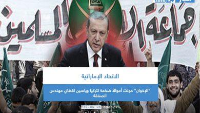 """صورة الاتحاد الإماراتية """"الإخوان"""" حولت أموالاً ضخمة لتركيا وياسين اقطاي مهندس الصفقة"""