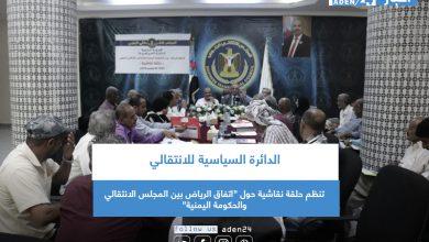 """صورة الدائرة السياسية للانتقالي تنظم حلقة نقاشية حول """"اتفاق الرياض بين المجلس الانتقالي والحكومة اليمنية"""""""