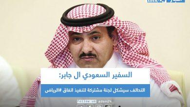 صورة السفير السعودي ال جابر: التحالف سيشكل لجنة مشتركة لتنفيذ اتفاق #الرياض
