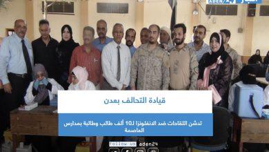 صورة قيادة التحالف بعدن تدشن اللقاحات ضد الانفلونزا لـ10 ألف طالب وطالبة بمدارس العاصمة
