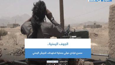 صورة الجوف اليمنية.. مصرع قيادي حوثي بعملية استهداف للجيش اليمني