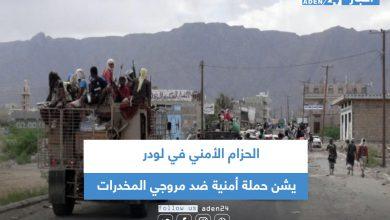 صورة الحزام الأمني في لودر يشن حملة أمنية ضد مروجي المخدرات