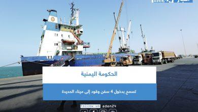 صورة الحكومة اليمنية تسمح بدخول 4 سفن وقود إلى ميناء الحديدة
