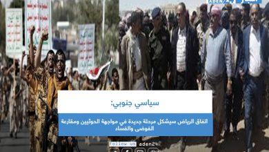 صورة سياسي جنوبي: اتفاق الرياض سيشكل مرحلة جديدة في مواجهة الحوثيين ومقارعة الفوضى والفساد