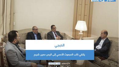 صورة الخبجي يلتقي نائب المبعوث الأممي إلى اليمن معين شريم