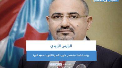 صورة الرئيس الزُبيدي يوجه باعتماد مخصص شهيد لأسرة الشهيد سعيد تاجرة