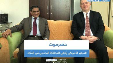 صورة المحافظ البحسني يلتقي السفير الأمريكي في المكلا