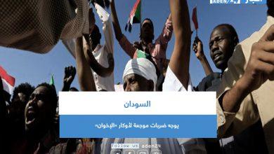صورة السودان يوجه ضربات موجعة لأوكار «الإخوان»