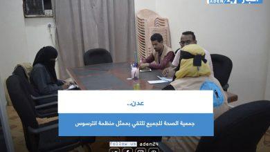 صورة عدن.. جمعية الصحة للجميع تلتقي بممثل منظمة انترسوس