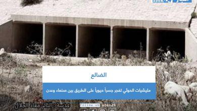 صورة مليشيات الحوثي تفجر جسراً حيوياً على الطريق بين صنعاء وعدن