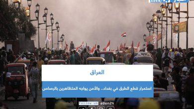 صورة استمرار قطع الطرق في بغداد.. والأمن يواجه المتظاهرين بالرصاص