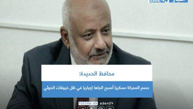 صورة محافظ الحديدة: حسم المعركة عسكريا أصبح اتجاها إجباريا في ظل خروقات الحوثي